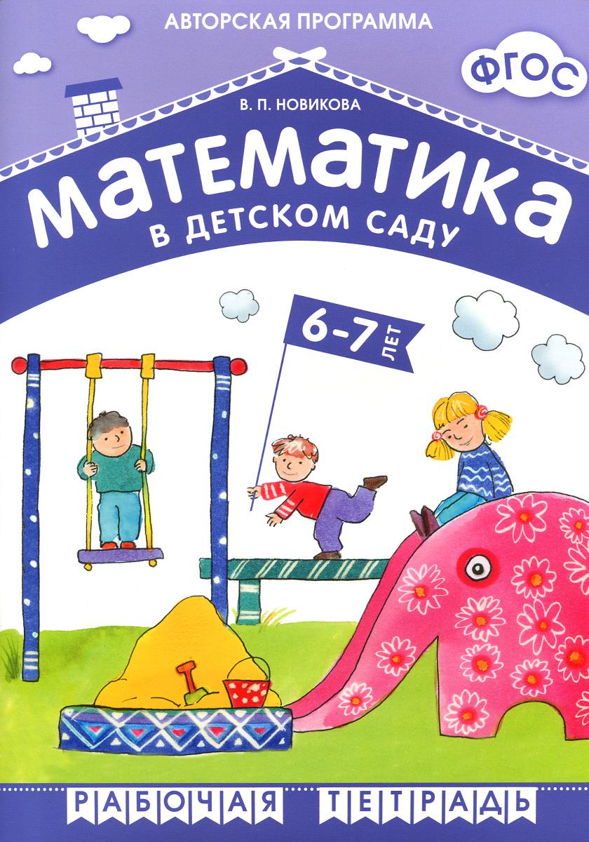 В. П. Новикова Математика в детском саду. Рабочая тетрадь для детей 6-7 лет в п новикова математика в детском саду рабочая тетрадь для детей 6 7 лет