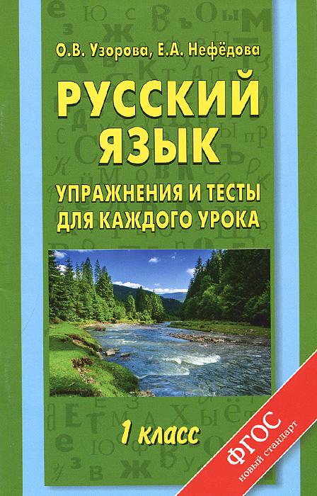Узорова О, Нефёдова Е Русский язык. 1 класс. Упражнения и тесты для каждого урока