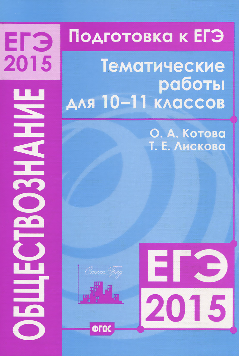 О. А. Котова, Т. Е. Лискова Подготовка к ЕГЭ в 2015 году. Обществознание. 10—11 классы. Тематические работы