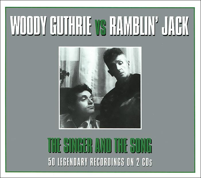 Вуди Гатри,Ramblin' Jack Elliott Woodie Guthrie Vs Ramblin' Jack. The Singer & The Song (2 CD) philip w elliott light vs darkness