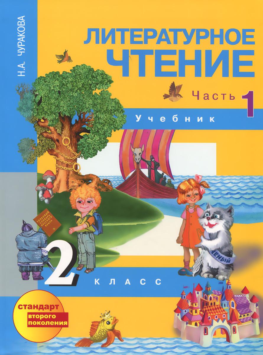 Н. А. Чуракова Литературное чтение. 2 класс. Учебник. В 2 частях. Часть 1