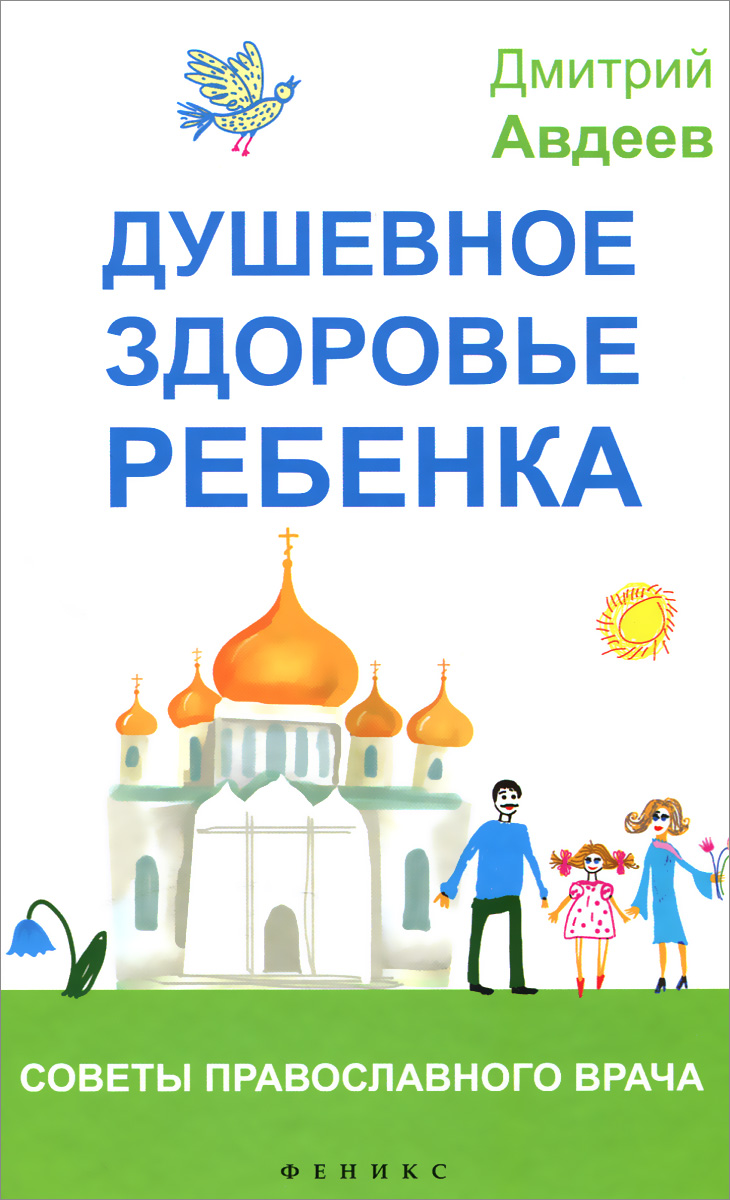 все цены на Дмитрий Авдеев Душевное здоровье ребенка. Советы православного врача онлайн