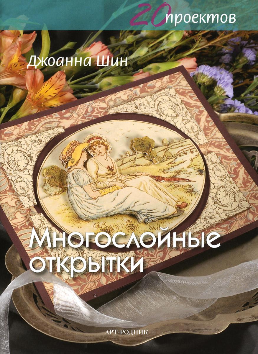 Многослойные открытки книга