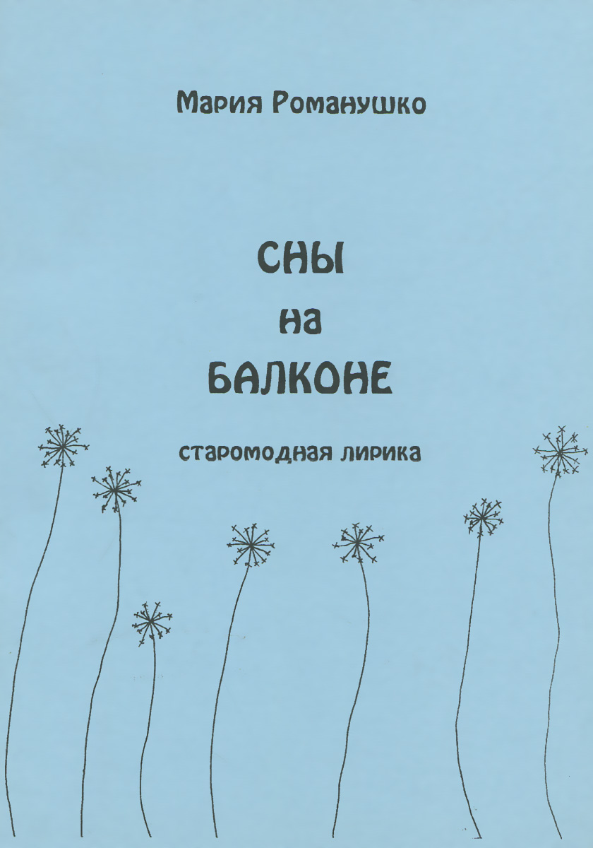 Фото - Мария Романушко Сны на балконе мария романушко разговор уходит в высоту