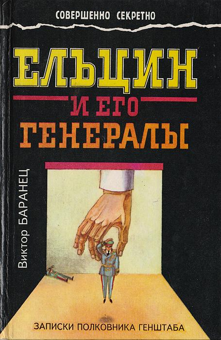 Виктор Баранец Ельцин и его генералы. Записки полковника генштаба