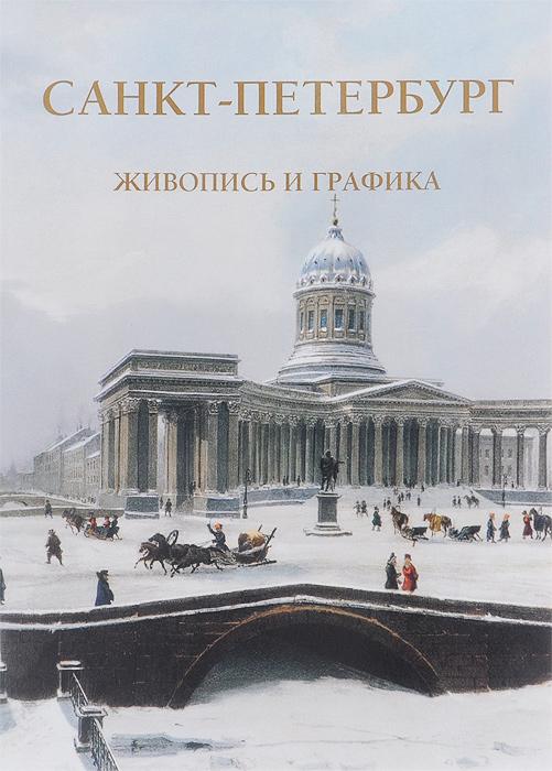 Санкт-Петербург. Живопись и графика санкт петербург живопись и графика