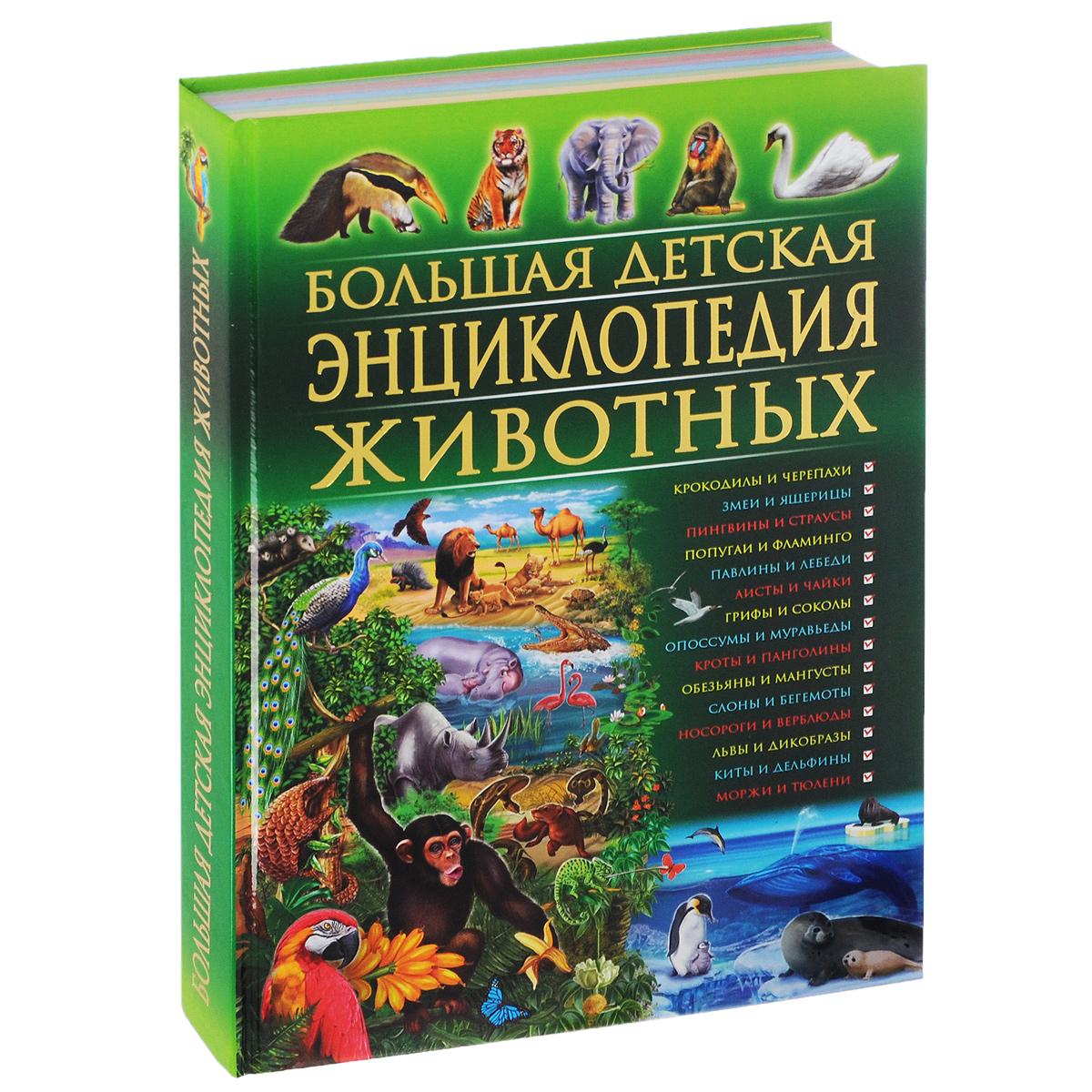 Т. Скиба, С. Рублёв Большая детская энциклопедия животных