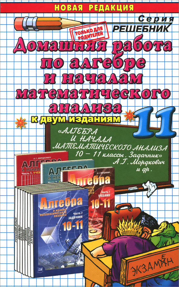 А. А. Сапожников Алгебра и начала математического анализа. 11 класс. Домашняя работа к задачнику А. Г. Мордковича и др. основы математического анализа учебник часть 2 9 е изд стер