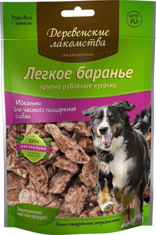 """Лакомство для собак """"Деревенские лакомства"""", баранье легкое, 70 г"""