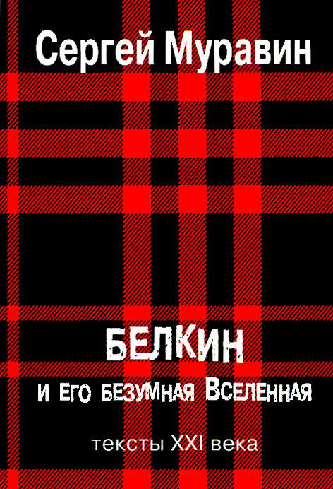 Сергей Муравин Белкин и его безумная Вселенная. Тексты XXI века цена