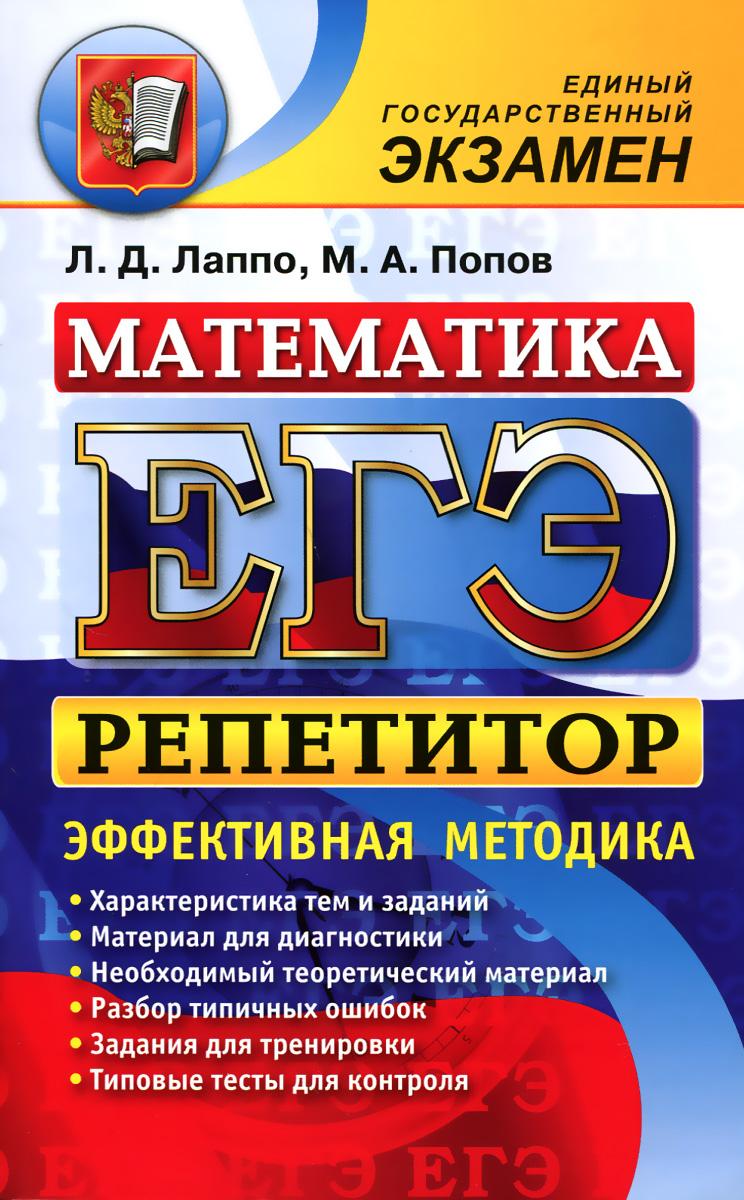 Л. Д. Лаппо, М. А. Попов ЕГЭ. Репетитор. Математика. Эффективная методика