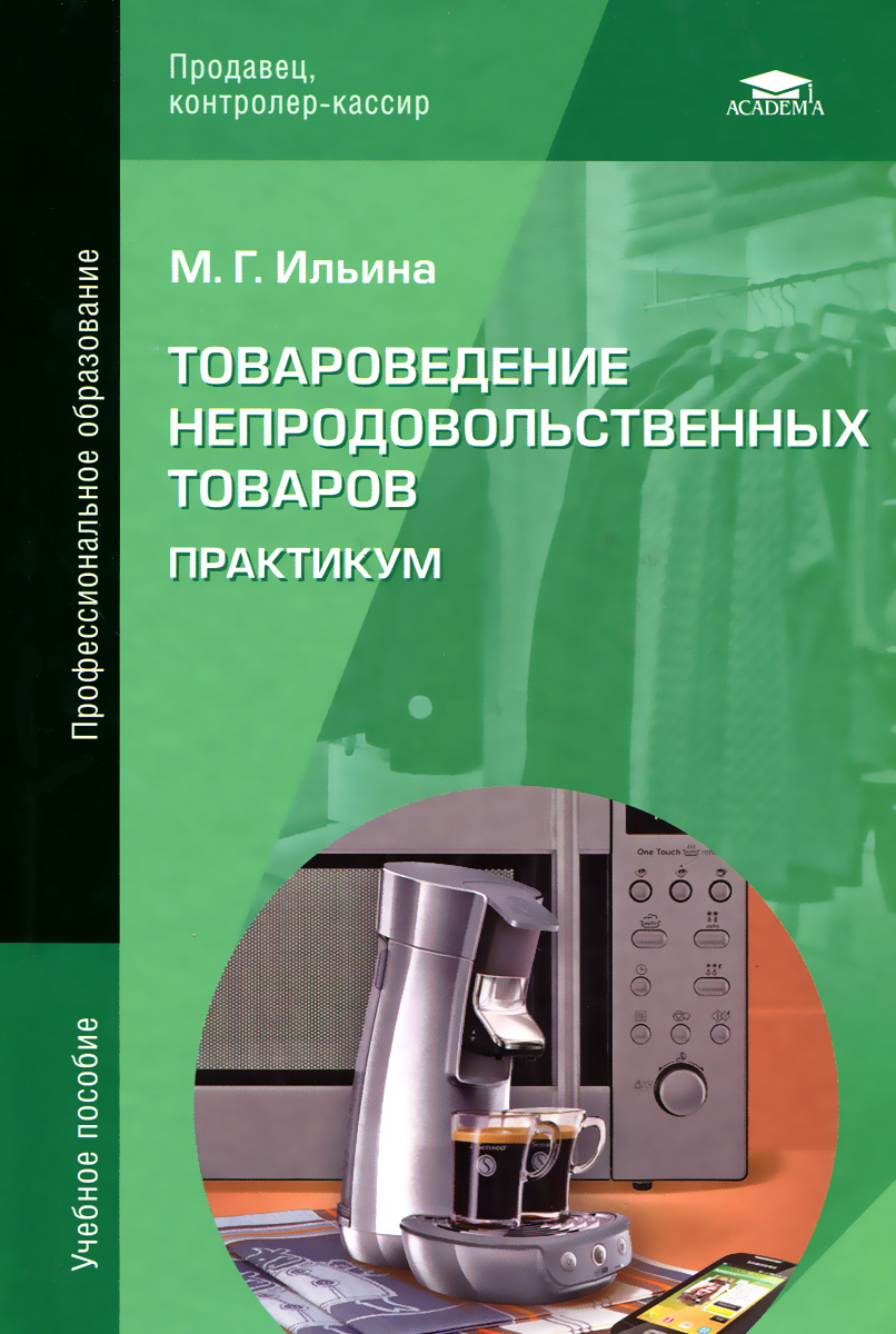 М. Г. Ильина Товароведение непродовольственных товаров. Практикум. Учебное пособие
