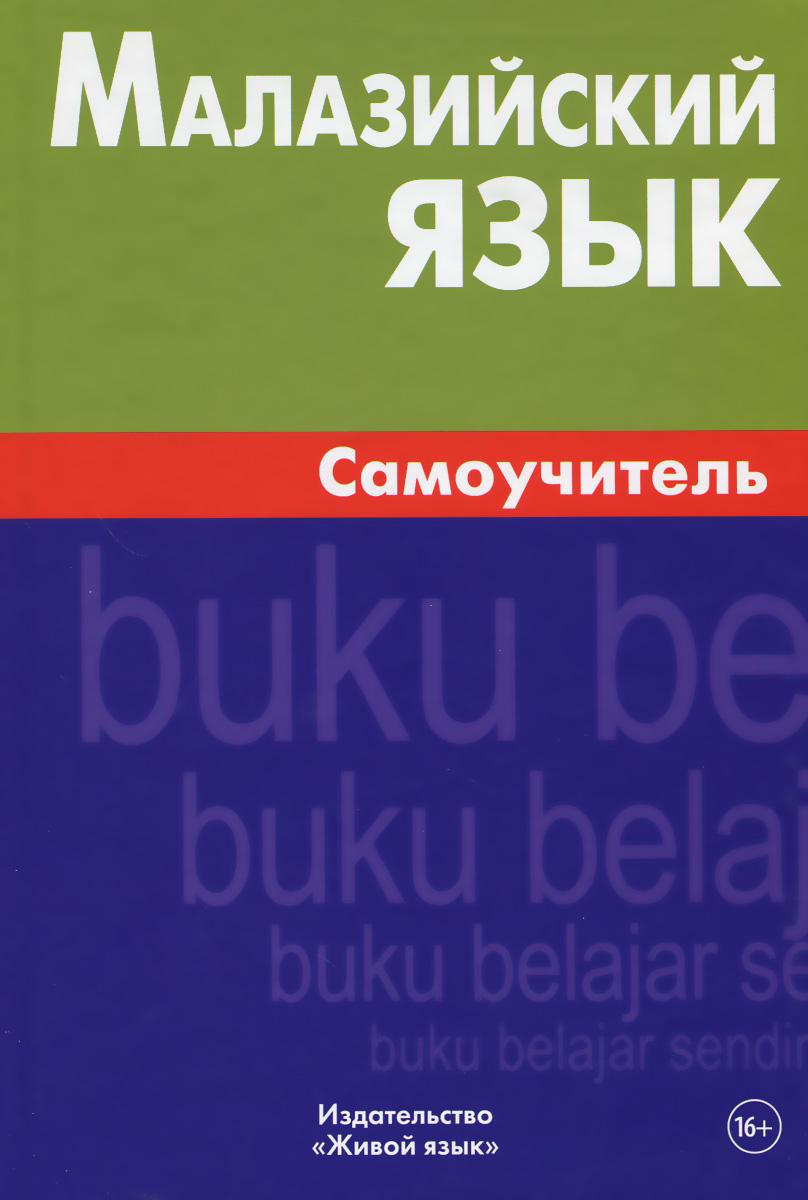 Е. А. Ростовцева Малазийский язык. Самоучитель цена