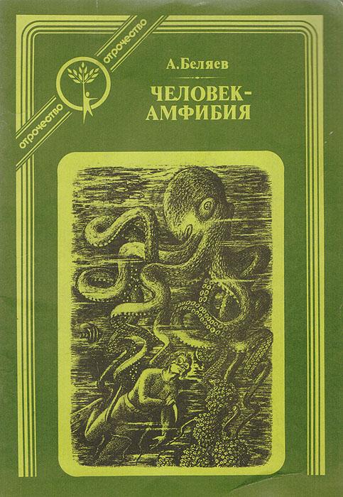 Беляев А. Человек-амфибия климай а ихтиандр