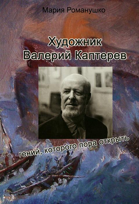 Мария Романушко Художник Валерий Каптеров. Гений, которого пора открыть