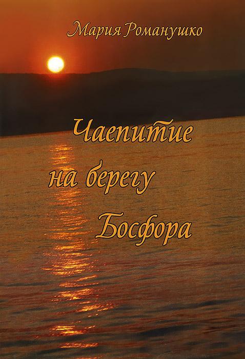 Фото - Мария Романушко Чаепитие на берегу Босфора мария романушко разговор уходит в высоту
