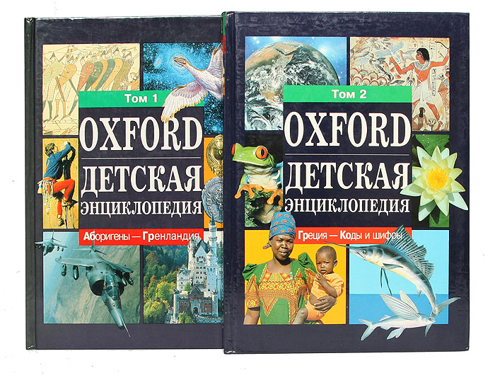 Оксфордская детская энциклопедия (комплект из 2 книг) оксфордская видео энциклопедия для детей часть 1 dvd