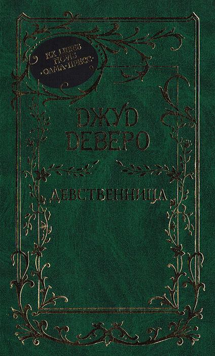 Деверо Д. Девственница