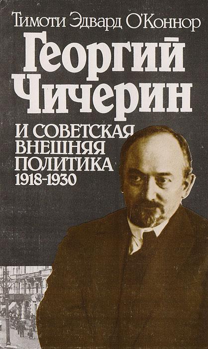 Тимоти Эдвард О'Коннор Георгий Чичерин и советская внешняя политика 1918-1930