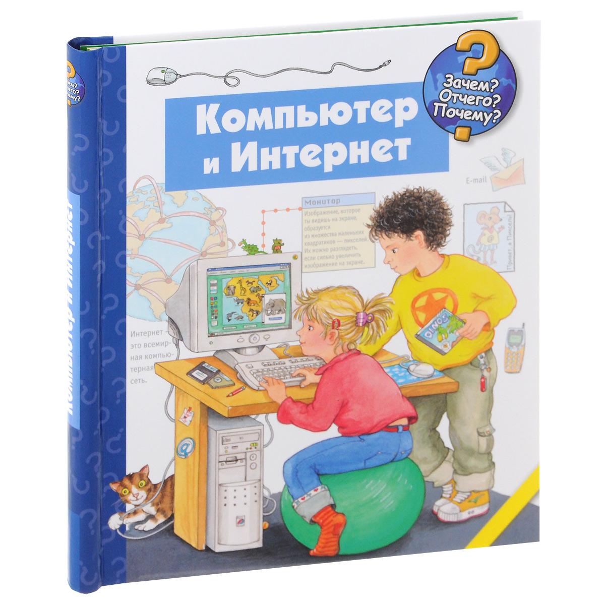 Андреас Вильхельм Компьютер и Интернет компьютер и дети