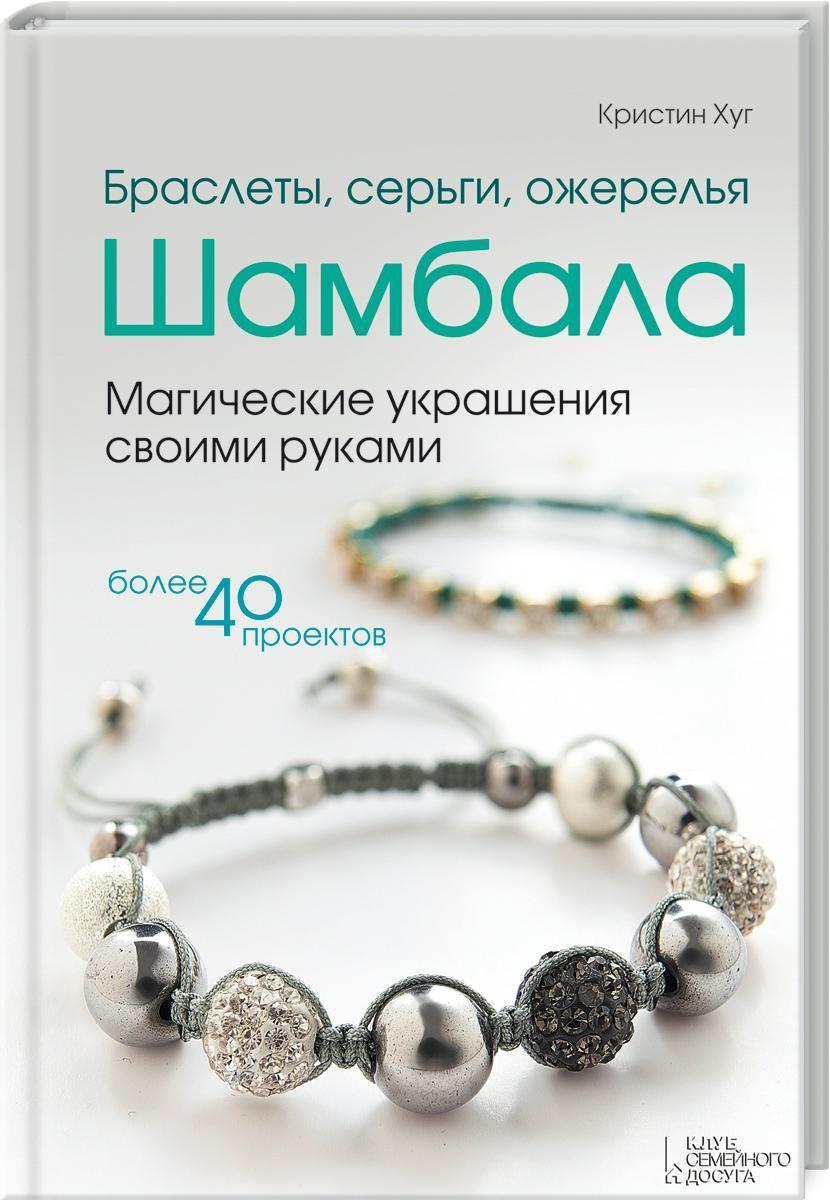 все цены на Кристин Хуг Браслеты, серьги, ожерелья Шамбала. Магические украшения своими руками онлайн