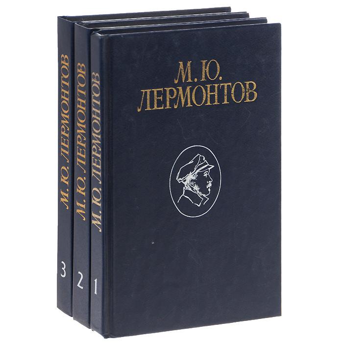 М. Ю. Лермонтов М. Ю. Лермонтов. Избранные сочинения в 3 томах (комплект из 3 книг)