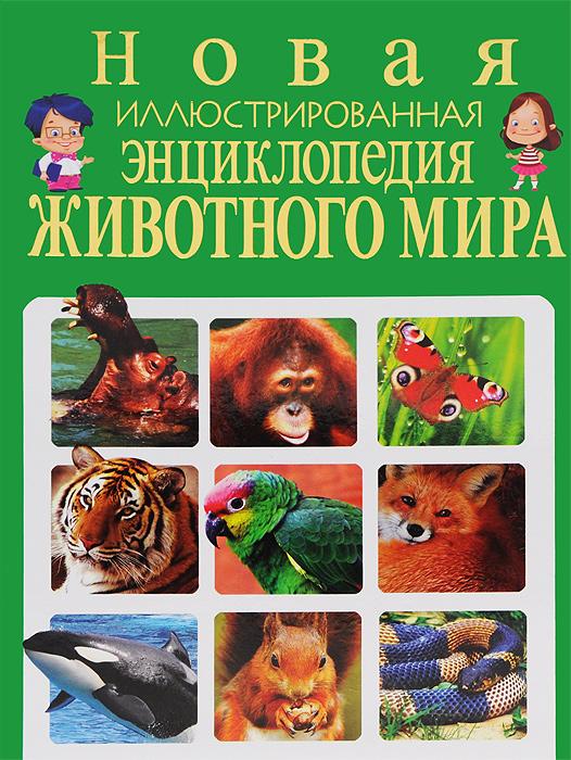 Т. В. Скиба, С. В. Рублев Новая иллюстрированная энциклопедия животного мира