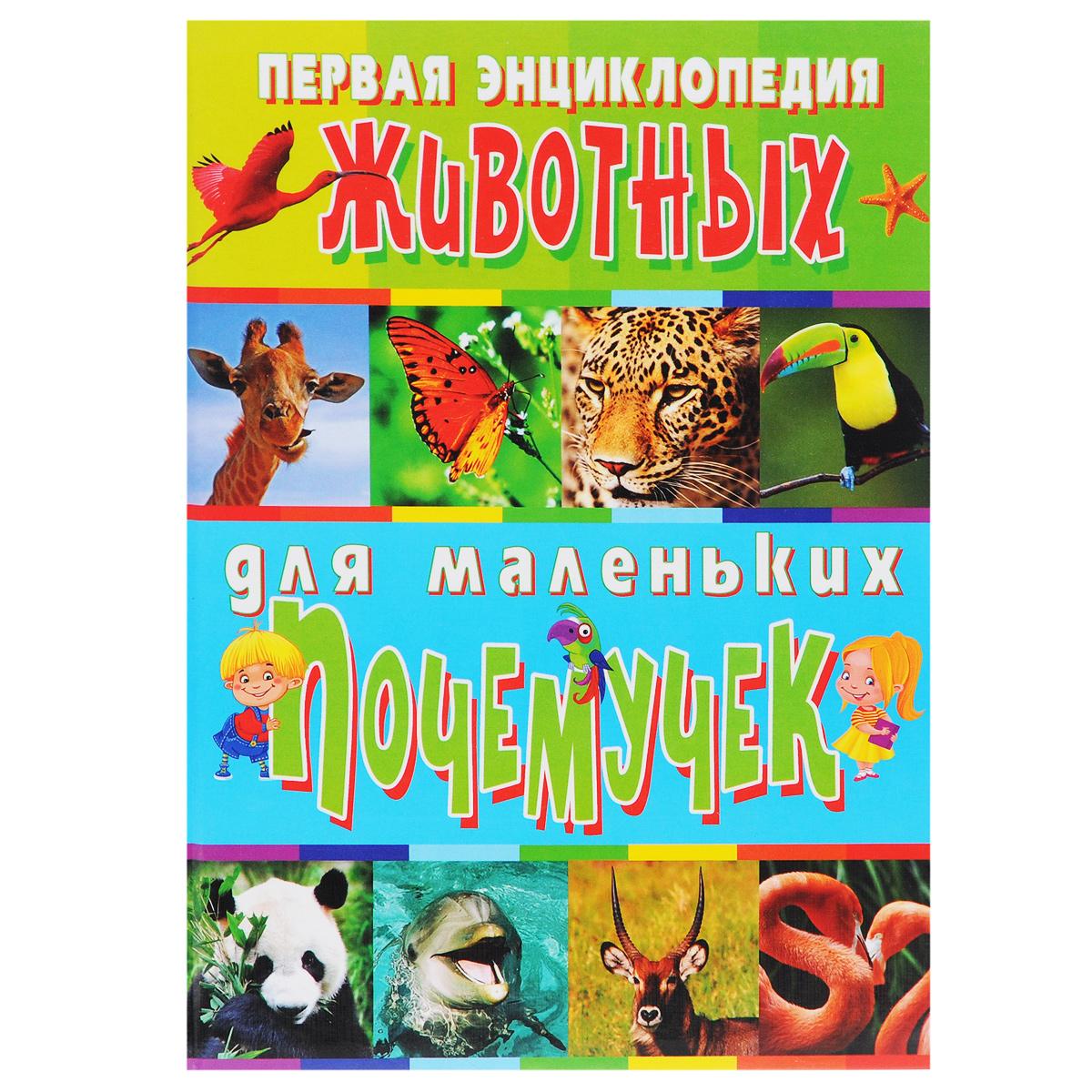 Т. В. Скиба, С. В. Рублев Первая энциклопедия животных для маленьких почемучек