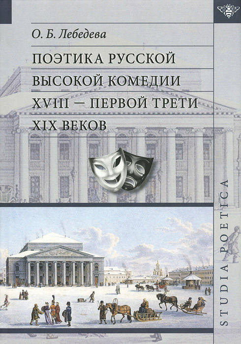О. Б. Лебедева Поэтика русской высокой комедии XVIII - первой трети XIX веков
