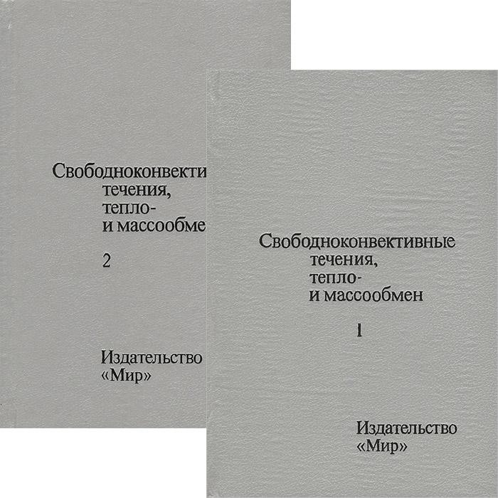 Б. Гебхарт, Й. Джалурия, Р. Махаджан, Б. Саммакия Свободноконвективные течения, тепло- и массообмен. В 2 томах (комплект)