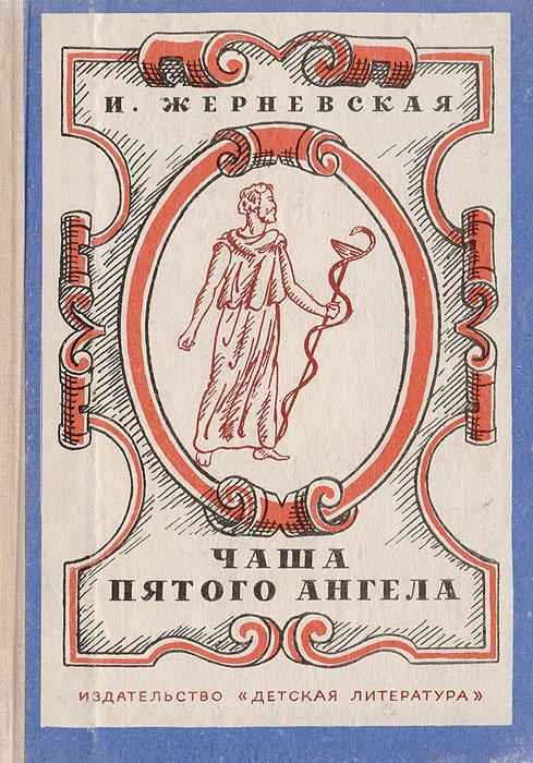 Фото - И. Жерневская Чаша пятого ангела и и жерневская чаша пятого ангела