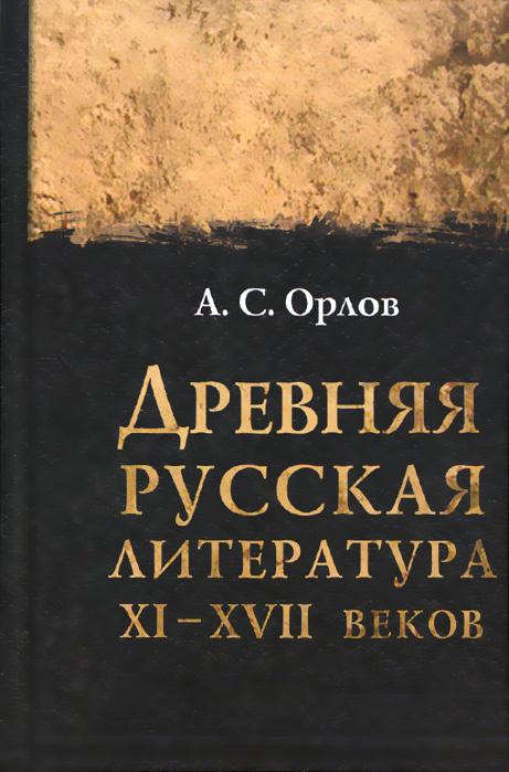 А. С. Орлов Древняя русская литература XI-XVII веков