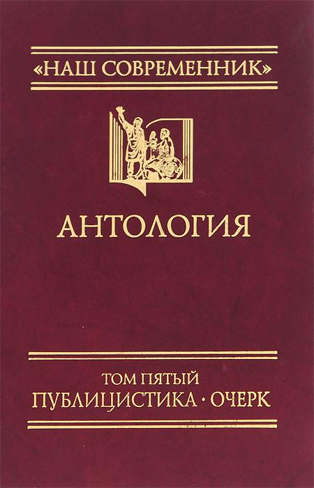 Борьба за Россию. Антология русской публицистики. Том 5