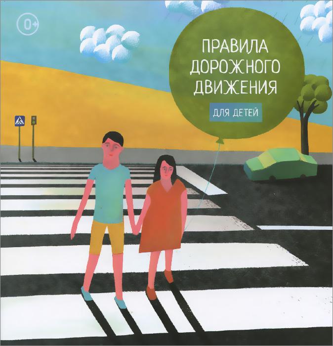 Татьяна Усова Правила дорожного движения для детей