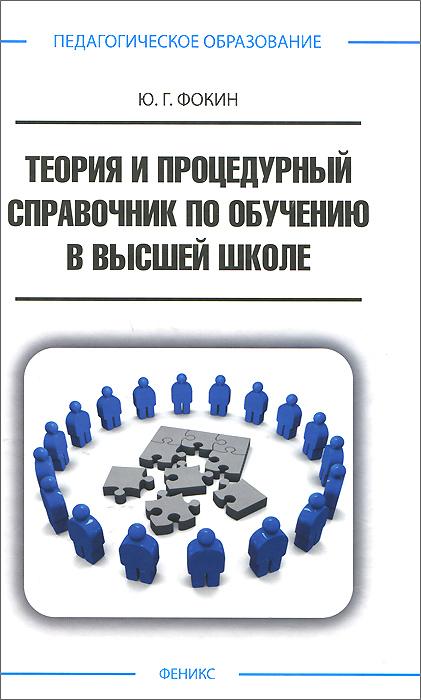 Ю. Г. Фокин Теория и процедурный справочник по обучению в высшей школе