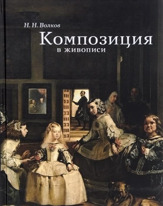 цены Н. Н. Волков Композиция в живописи