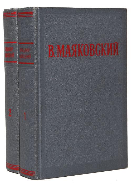 Маяковский В. В. Маяковский. Избранные произведения (комплект из 2 книг)