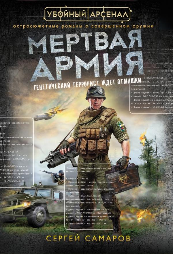 Сергей Самаров Мертвая армия