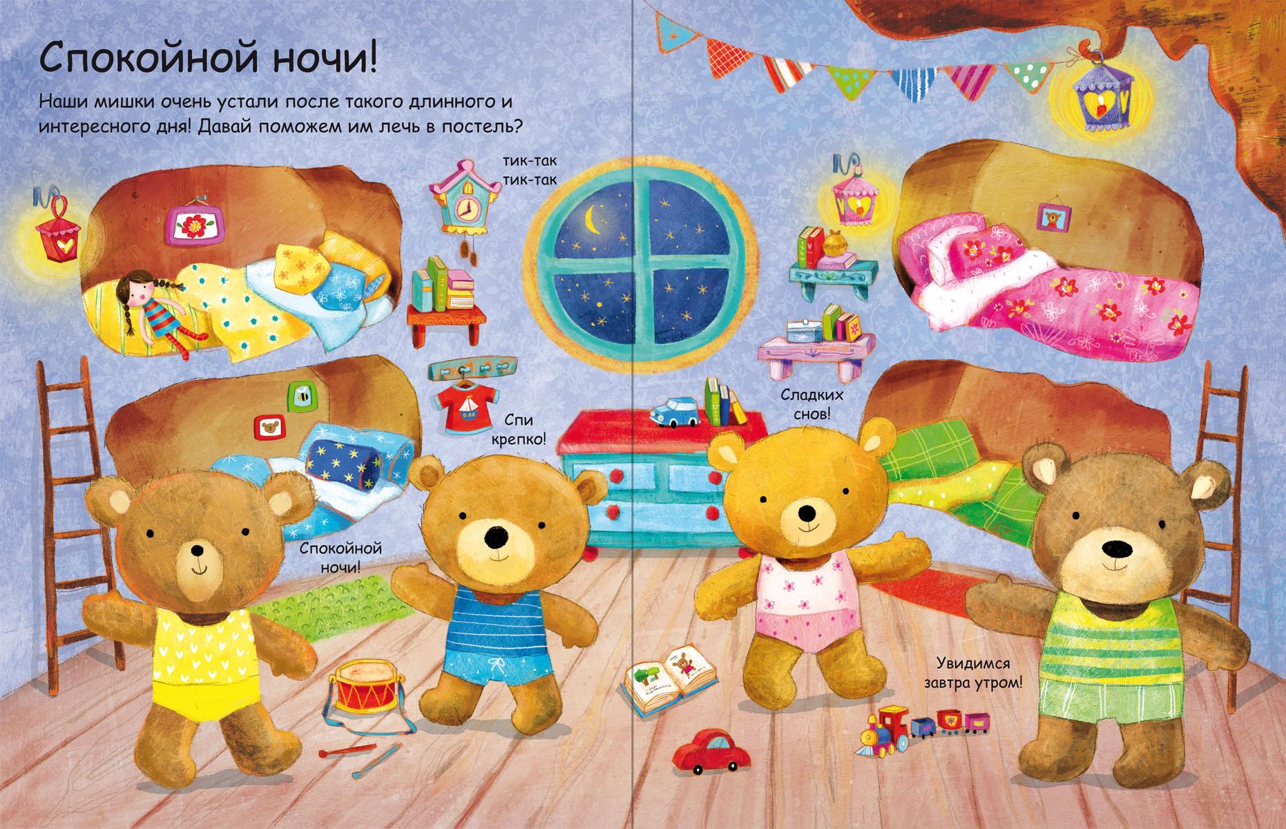 Одень медвежонка Тедди (+ наклейки)