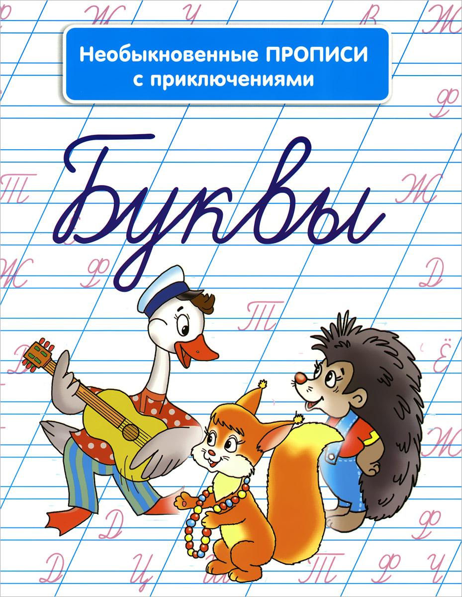 Анна Красницкая Необыкновенные прописи с приключениями. Буквы