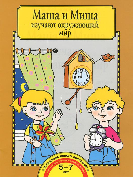О. Н. Федотова Маша и Миша изучают окружающий мир