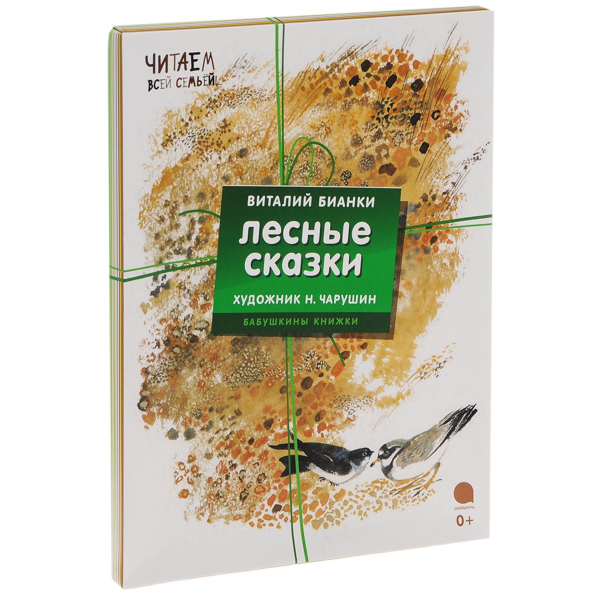 Виталий Бианки Лесные сказки (комплект из 4 книг)