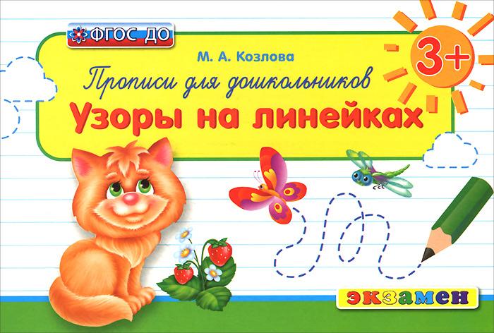 М. А. Козлова Прописи для дошкольников 3+. Узоры на линейках