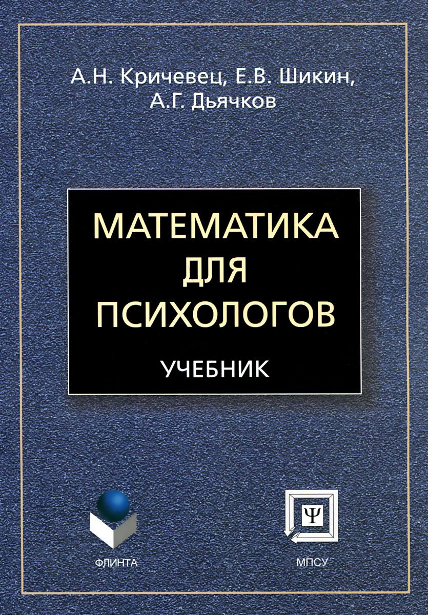 А. Н. Кричевец, Е. В. Шикин, А. Г. Дьячков. Математика для психологов. Учебник