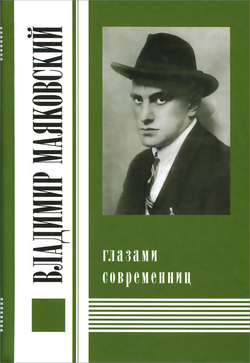 Владимир Маяковский Маяковский глазами современниц