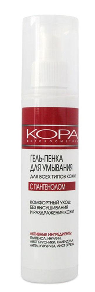 KORA Гель-пенка для умывания с пантенолом, для всех типов кожи, 150 мл1302Нежная ароматная пенка предназначена для ежедневного умывания кожи любого типа, особенно рекомендуется для жирной и комбинированной. Бережно и тщательно очищает кожу от поверхностных загрязнений и макияжа (в том числе с глаз), не вызывая пересушивания и раздражения кожи. Пантенол, Инулин (натуральный полисахарид, получаемый из корнеплодов цикория) - мощный увлажняющий комплекс, компенсирует дефицит влаги и питательных веществ в кожных тканях, оказывая восстанавливающее и смягчающее действие. Натуральные растительные экстракты оказывают бактерицидное, тонизирующее, освежающее действие, успокаивают кожу, помогая устранить шелушение. Товар сертифицирован. Рекомендуем!