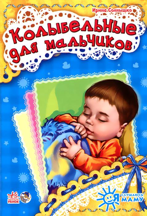 Ирина Солнышко Колыбельные для мальчиков