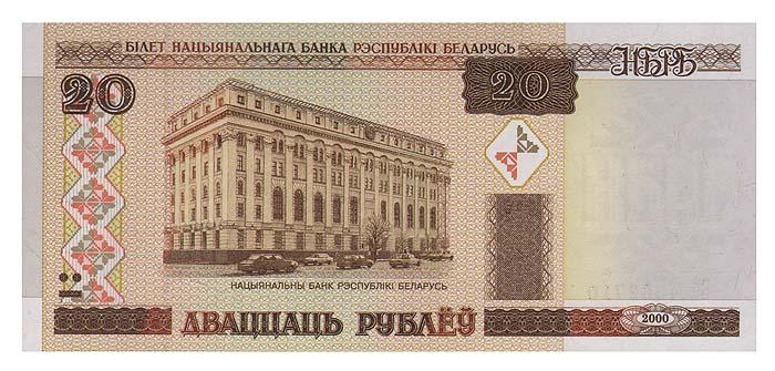 Банкнота номиналом 20 рублей. Республика Беларусь, 2000 год мангал за 2000 рублей