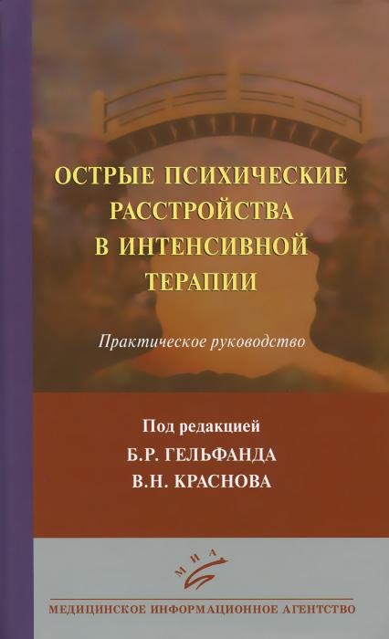 Валерий Краснов,Борис Гельфанд Острые психические расстройства в интенсивной терапии. Практическое руководство