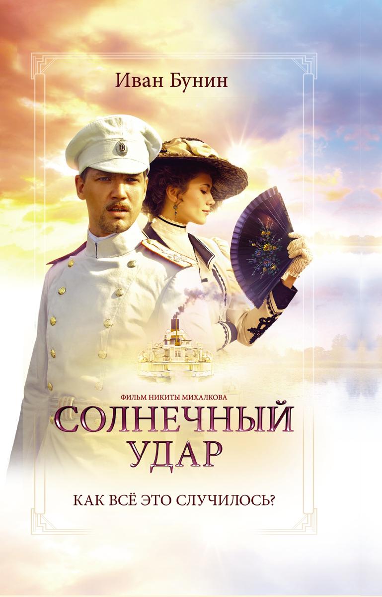 Иван Бунин Солнечный удар. Окаянные дни бунин и окаянные дни